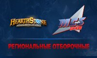 MCS Open Season 2. Хроники HearthStone часть 3